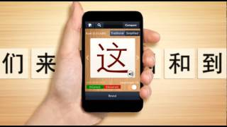 Learn Chinese Characters -FULL YouTube video