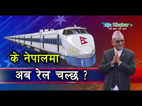 (केपि वलि प्रधानमन्त्री बनेसँगै नेपालमा रेल चल्ने !! यस्तो छ तयारी ...10 min.)