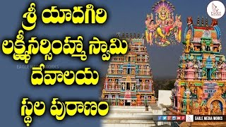 యాదగిరి గుట్ట చరిత్ర | Yadagirigutta Lakshmi Narasimha Swamy Temple History | Eagle Media Works