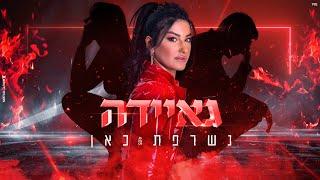 הזמרת גאיידה – בסינגל חדש - נשרפת כאן