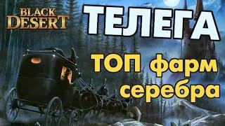 Black Desert (RU) - Телега с серебром. ТОП фарм!!