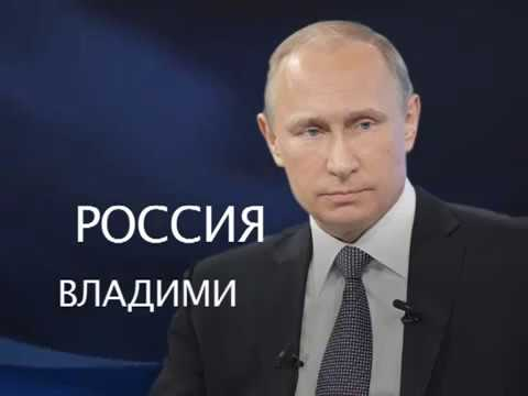 Россия Владимира Путина — 2 серия (видео)