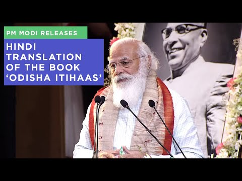 PM Modi's speech at book release event of Hindi translation of the book 'Odisha Itihaas'