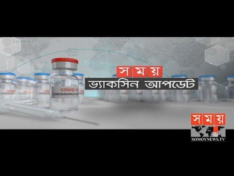 করোনা ভ্যাকসিন আপডেট | Coronavirus Vaccine | Coronavirus | Covid 19 | Somoy TV