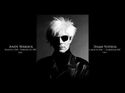 Andy Warhol - Энди Уорхол - Подборка картин под музыку (RUS/ENG) (видео)