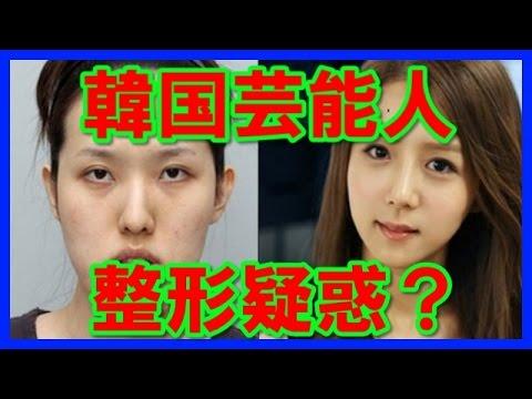【ほんまに?】韓国芸能人の美容整形疑惑!?ドラマ 女優や俳優
