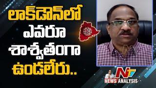 లాక్ డౌన్ లో ఎవరూ శాశ్వతంగా ఉండలేరు- Professor Nageshwar About Unlock In Telangana