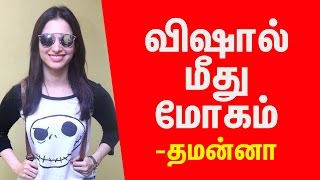 Tamanna & Vishal Romance Begins Kollywood News 02/05/2016 Tamil Cinema Online