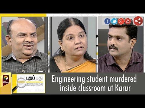 Puthu-Puthu-Arthangal-Engineering-student-murdered-inside-classroom-at-Karur-31-08-2016