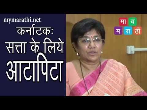 कर्नाटक राज्यपालांची कृती चुकीची -पुणे कॉंग्रेस;राष्ट्रवादीचा आरोप (व्हिडीओ)