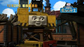 Nonton Thomas   Friends  Tale Of The Brave                                       Hk Trailer                  Film Subtitle Indonesia Streaming Movie Download