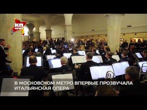 В московском метро впервые прозвучала итальянская опера