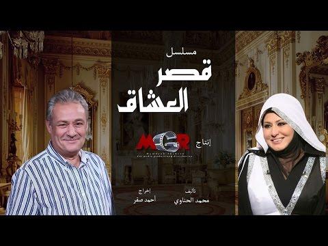 """فاروق الفيشاوي سجين سياسي في الإعلان الترويجي لـ""""قصر العشاق"""""""