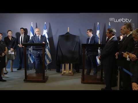 Κοινές δηλώσεις κατά την τελετή αποκαλυπτηρίων πλακέτας για το Μουσείο Ολοκαυτώματος
