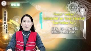 空中族語教室-03賽夏語-04綜合應用篇-單元02-百步蛇傳說