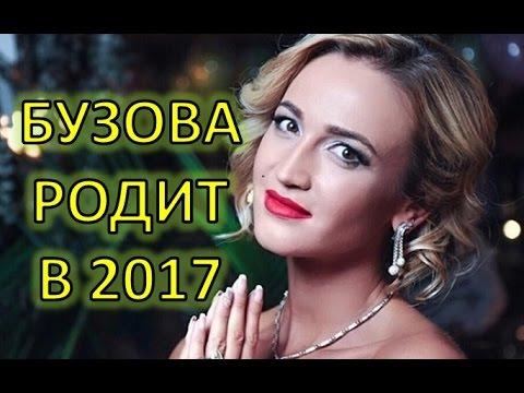 СПЕЦВЫПУСК: БУЗОВА РОДИТ В 2017 ГОДУ