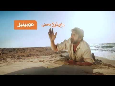 موبينيل رمضان 2013 Mobinil Ramadan: عروض ستار ملهاش نهاية من موبينيل طول رمضان -- البحر (видео)