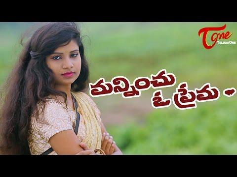 Manninchu O Prema   Telugu Short Film