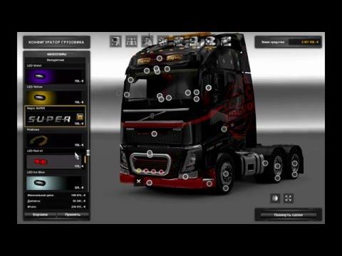 Volvo FH 2012 MTP Mega Tuning 1.22