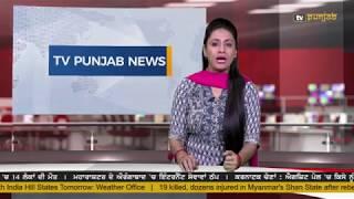 Video Punjabi NEWS  12 May 2018  TV Punjab MP3, 3GP, MP4, WEBM, AVI, FLV Januari 2019