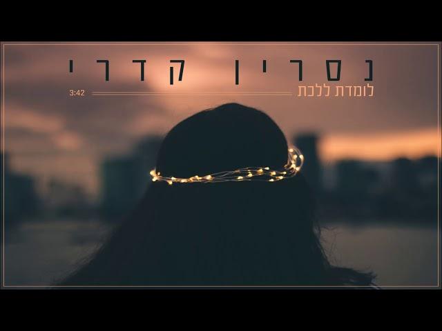 הזמרת ערבייה  ישראלית נסרין קדרי באלבום חדש