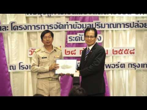 พิธีมอบโล่และประกาศนียบัตรเทศบาลไทยใส่ใจลดโลกร้อน