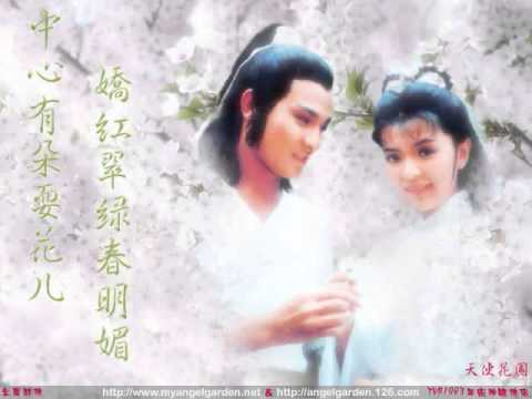 Return Of The Condor Heroes 1983 Full Theme Song