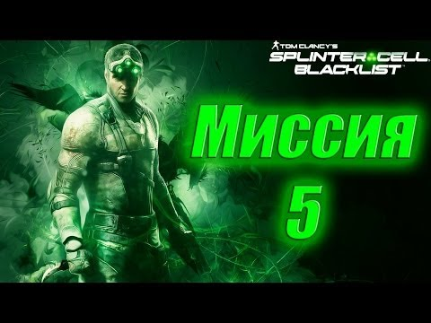 Splinter Cell Blacklist Прохождение Миссия 5 (Ветеран, Призрак)