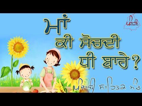 Short quotes - ਮੇਰੀ ਧੀ-ਇਕ ਕਵਿਤਾ  Very Inspirational new Punjabi Poetry/Shayari/Quotes  Deep Jagdeep