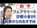 【競馬ブック】山田理子TMの推奨馬(フェブラリーステークス、日曜小倉8R  2016年2月21日)