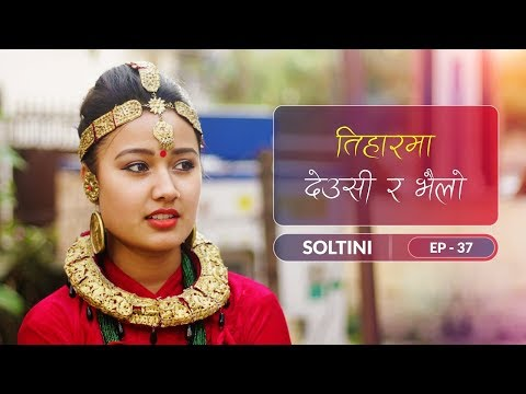 (देउसी भैलो | Soltini EP-37 | Comedy Nepali Short Movie | Riyasha | October 2018 | Colleges Nepal - Duration: 5 minutes, 48 seconds.)