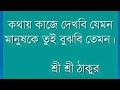 Sri sri thakur anukul chandra song ( Parama Dayal Purushottama)