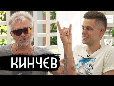 К. Кинчев. Рок музыкант который всем доволен