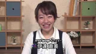 TTV-NOWCM