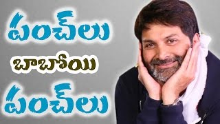 Video Trivikram Srinivas Tollywood's Punch Dialogues | Volume 3 | Telugu MP3, 3GP, MP4, WEBM, AVI, FLV Agustus 2018