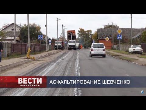 Вести Барановичи 09 октября 2019.