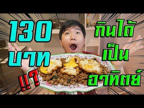 ทำเมนูระดับโลก ด้วยเงิน 130 บาท กินได้เป็นอาทิตย์ ???