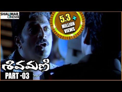 Shivamani Telugu Full Movie || Part 03/12 || Nagarjuna, Asin, Rakshita