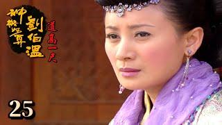 神機妙算劉伯溫(台語版)- 道高一尺 第25集