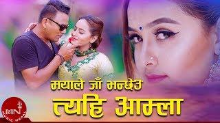 Mayale Jaha Bhanchhau - Yagya BK & Bimala Sunar