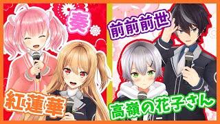 【生歌】ゲーム部4人でカラオケ紅白歌合戦!!【歌枠/生放送】