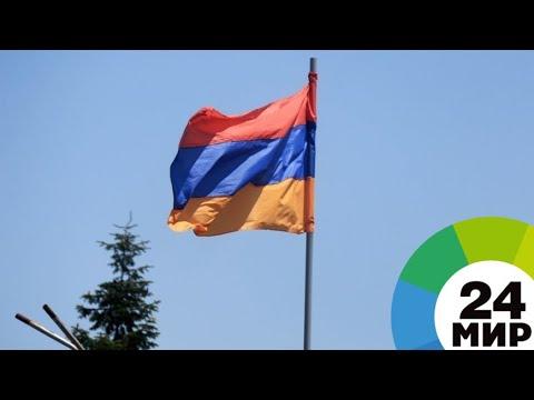 Борьба с коррупцией пополнила бюджет Армении на $42 млн - МИР 24