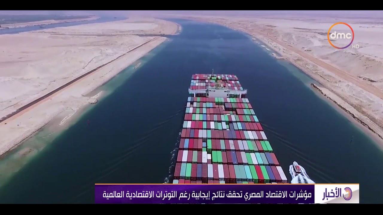 الأخبار - مؤشرات الأقتصاد المصري تحقق نتائج إيجابية رغم التوترات الاقتصادية العالمية