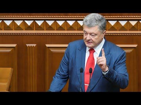 Речь Порошенко в Раде и её анализ | 20.09.2018