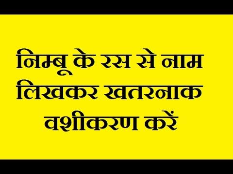 Video निम्बू के रस से कागज़ पर नाम लिखकर खतरनाक वशीकरण करें || Nimbu Se Khatarnaak Vashikaran download in MP3, 3GP, MP4, WEBM, AVI, FLV January 2017