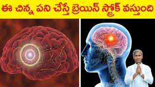 Brain Stroke   ఈ చిన్న పని చేస్తే బ్రెయిన్ స్ట్రోక్ వస్తుంది   Dr Manthena Satyanarayana Raju Videos