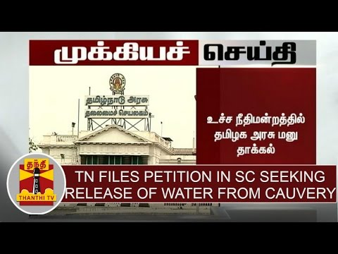 Breaking-News--TN-Files-Petition-in-SC-Seeking-Releasing-of-Water-from-Cauvery
