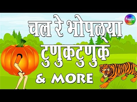 Chal Re Bhoplya Tunuk & More   Chan Chan Marathi Goshti   Marathi Story fors Kids   Goshti Marathi