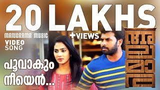 "Video Alamara - Malayalam Movie | Video Song ""Poovakum Neeyen"" MP3, 3GP, MP4, WEBM, AVI, FLV April 2018"