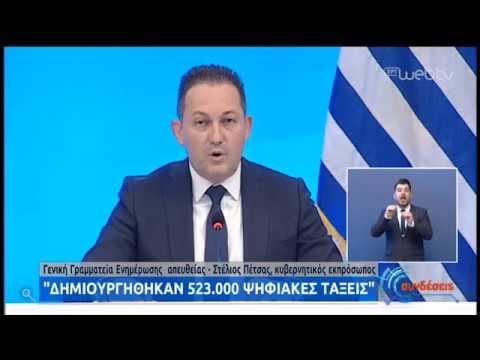 Η ενημέρωση από τον Κυβερνητικό Εκπρόσωπο | 07/05/2020 | ΕΡΤ